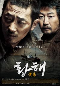 the yellow sea movie download 480p