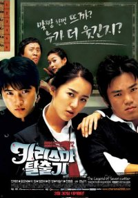 The Legend of Seven Cutter (카리스마 탈출기)