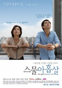 The Age of Twenty-nine (스물 아홉살 )