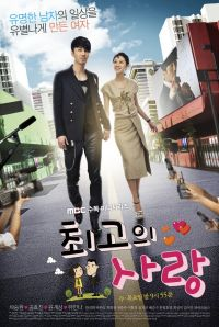 The Greatest Love (최고의 사랑)