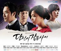 While You Were Sleeping (당신이 잠든 사이)