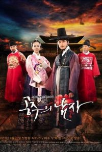 The Princess' Man (공주의 남자)