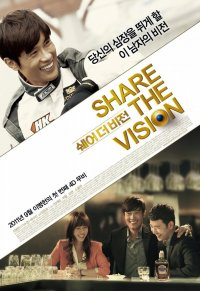 Share the Vision (쉐어 더 비전)