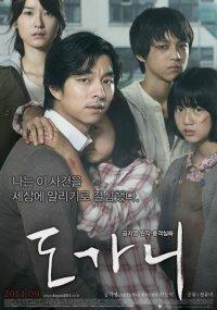 Silenced (Korean Movie - 2011) - 도가니 @ HanCinema :: The