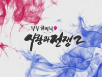 Couple Clinic - Love and War Season 2