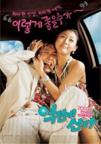 http://www.hancinema.net/photos/posterphoto2075.jpg