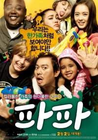 Papa - Movie (Korean Movie - 2012) - 파파 @ HanCinema :: The