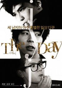 The Day (더 데이)