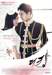 The King 2 Hearts (더킹투허츠)