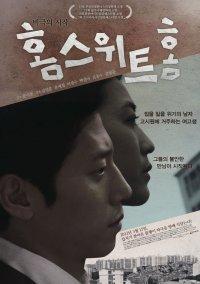"Home Sweet Home Movie Korean Movie 2011 ͙ˆ ̊¤ìœ""트 ͙ˆ Hancinema The Korean Movie And Drama Database"