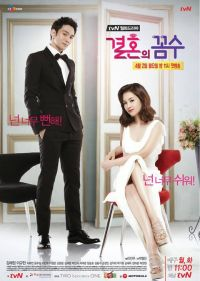 The Wedding Scheme (결혼의 꼼수)