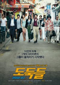 The Thieves (도둑들)