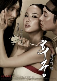 The Concubine (2012) Film o