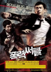 Gangster High (폭력써클)