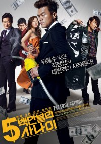 A Millionaire on the Run (5백만불의 사나이)