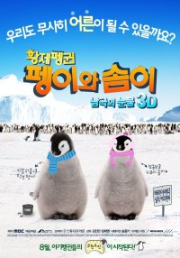 Emperor Penguins Peng-yi and Som-yi (황제펭귄 펭이와 솜이)
