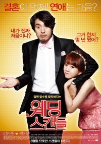 Wedding Scandal (웨딩스캔들)