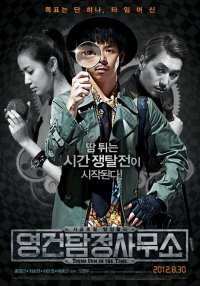Young Gun in the Time (영건 탐정 사무소)