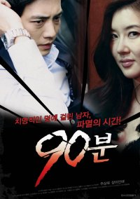 90 Minutes (90분)