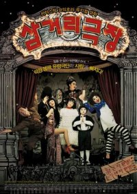 The Ghost Theater (삼거리 극장)
