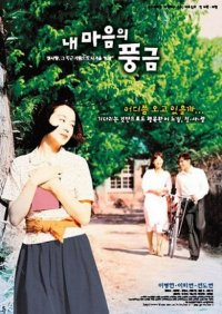 The Harmonium in My Memory (내 마음의 풍금)
