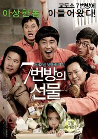 Miracle in Cell No.7 (7번방의 선물)