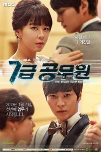 7th Grade Civil Servant (7급공무원)