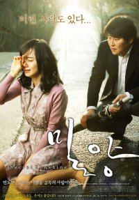 Secret Sunshine (밀양)