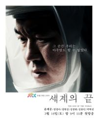 At The End Of The World (세계의 끝)