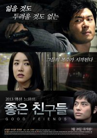 Good Friends (Korean Movie - 2013) - 좋은 친구들 @ HanCinema