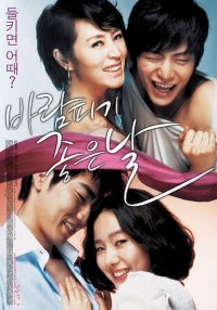 A Good Day to Have an Affair (바람 피기 좋은 날)