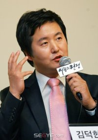 Kim Deok-hyeon (김덕현)