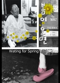 Waiting for Spring (봄이오면)