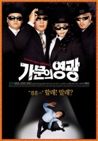 Marrying the Mafia (가문의 영광)