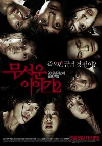 [Photos] Added new poster for the Korean movie 'Horror Stories 2'