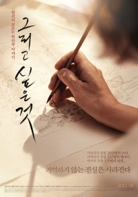 The Big Picture (그리고 싶은 것)
