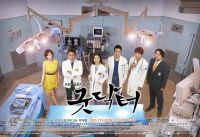 Good Doctor (굿닥터)