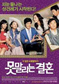 Unstoppable Marriage (못말리는 결혼)