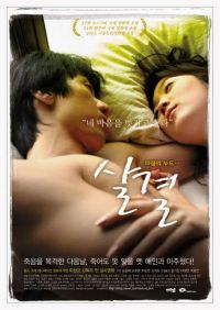 Texture of Skin (살결)