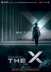 The X (더 엑스)