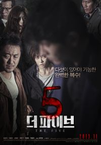 The Five (더 파이브 )