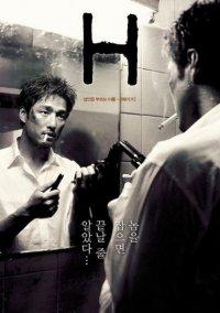 H movie korean horror