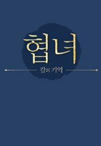 Memories of the Sword (협녀 : 칼의 기억)