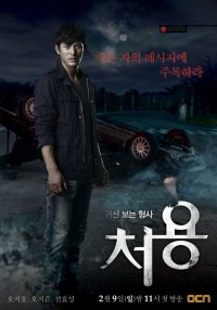 Cheo Yong: The Paranormal Detective (귀신보는 형사 처용)