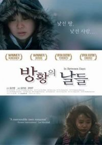 In Between Days (방황의 날들)