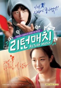 Return Match (리턴매치)