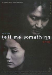 Tell Me Something (텔 미 썸딩)
