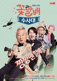 Grandpas Over Flowers Investigation Team (꽃할배 수사대)