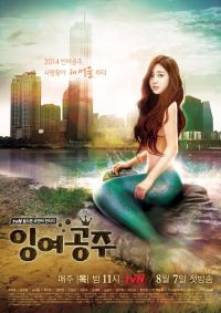 The Idle Mermaid (잉여공주)