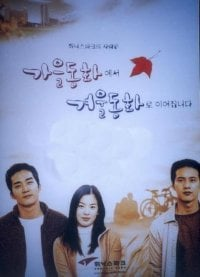 Autumn in my Heart (가을동화)
